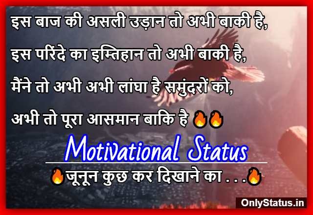Motivation-in-Hindi