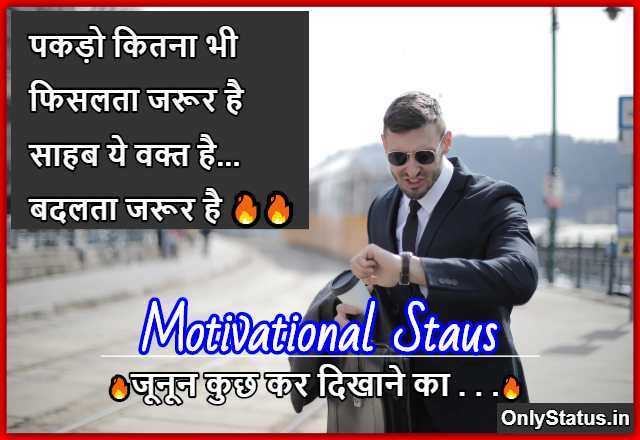 Motivational-Shayari-in-Hindi
