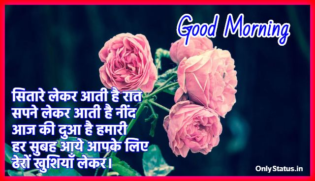 good-morning-messages-in-hindi