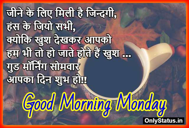 good-morning-monday-images