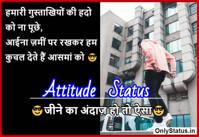 Attitude-Quotes-in-Hindi
