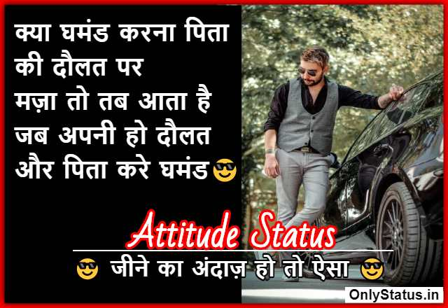 Royal-Attitude-Status-in-Hindi