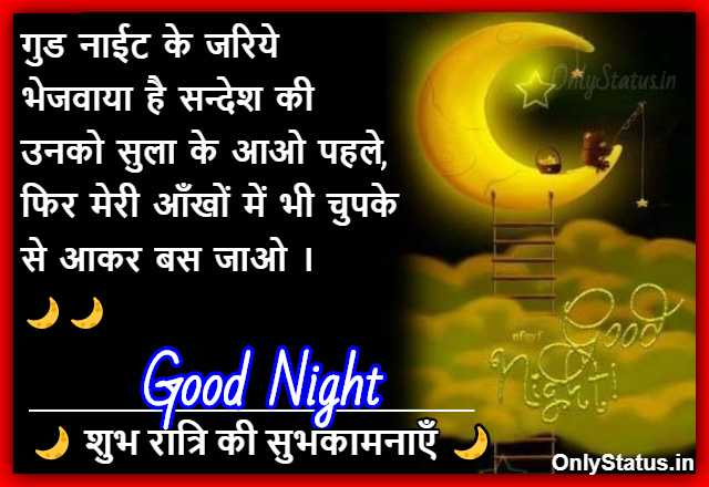 Good Night Thoughts