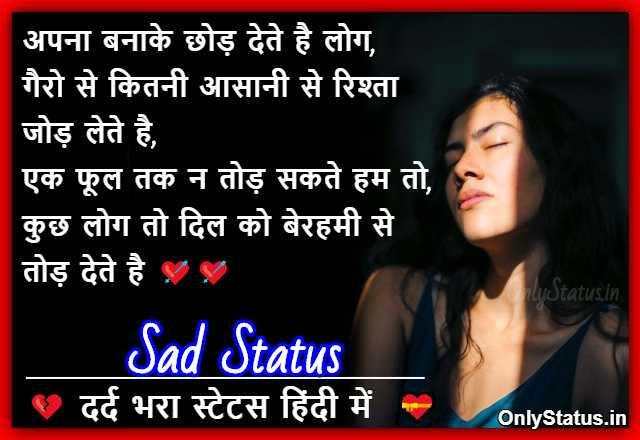 Sad Shayri in Hindi