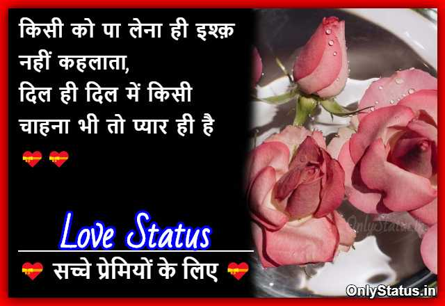 Short Love Status in Hindi