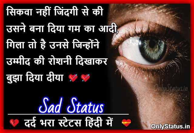 Very-Sad-Shayari
