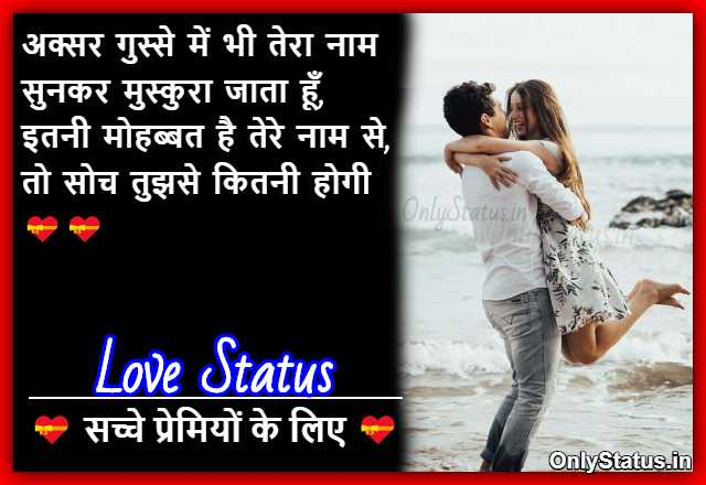 What-is-Love-in-Hindi
