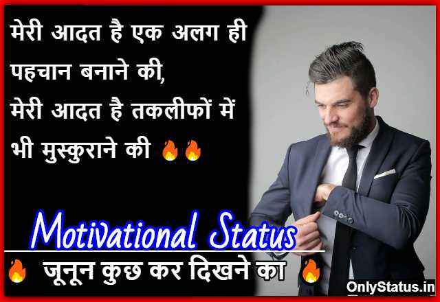 Motivation-Thought-In-Hindi